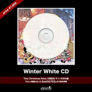 【冬季限定】Winter White CD
