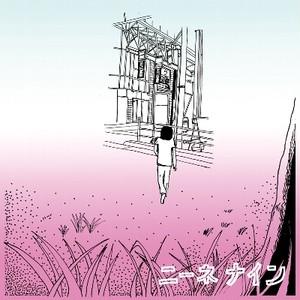 【CD】『ニーネ/ニーネ・ナイン』