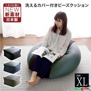 新配合でヘタリにくい キューブ型ビーズクッション ダークカラー |Guimauve Neo-ギモーブネオ- | XLサイズ