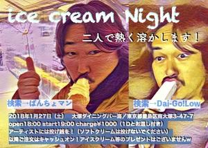 ice cream Night電子チケット