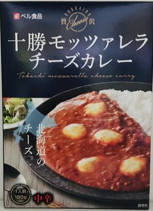 十勝 モッツァレラチーズカレー  チーズ好きの方へ