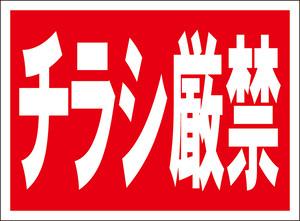 シンプル看板「チラシ厳禁」屋外可・送料無料