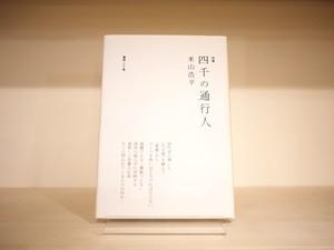 四千の通行人【新本】