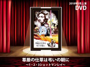 DVD:尊厳の仕草は弔いの朝に 〜1・2・3ショットマンレイ〜