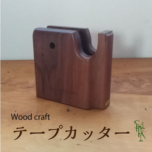 【Wood craft】テープカッター