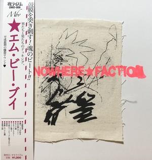 NOWHERE FACTION/MBV(50枚限定7インチジャケCD)