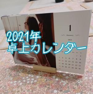 2021年卓上カレンダー