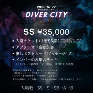 【SSチケット】ZeppDiverCityワンマンライブ