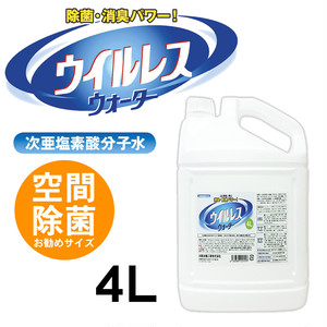 【ウイルス対策】除菌・消臭 ウイルレスウォーター お徳用 4L【地域限定送料無料、当社対応エリア外は送料別となります】