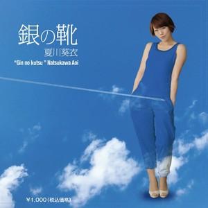 4th.single 銀の靴