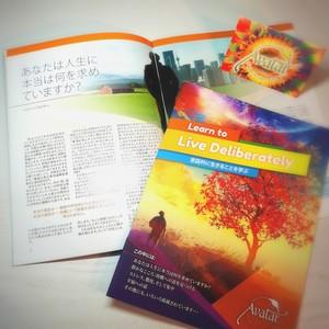 意識の探検!Avatarを知るマガジン A4,35ページ★☆受講に興味のある方に!