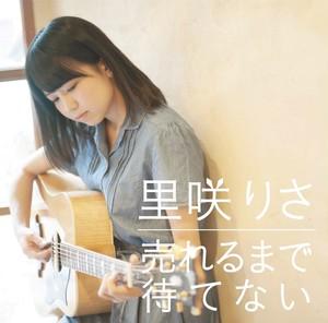 【CD】2ndアルバム『売れるまで待てない』(2016.9.7発売)