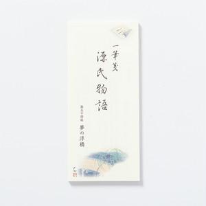 源氏物語一筆箋 第54帖「夢浮橋」