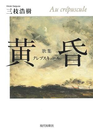 三枝浩樹歌集『黄昏【クレプスキュール】』