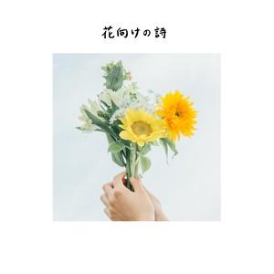 1st EP「花向けの詩」+  1st Photobook「私がうたう理由」セット