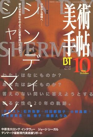 シンディ・シャーマン/ 美術手帖 1996 10 Vol.48 No.732