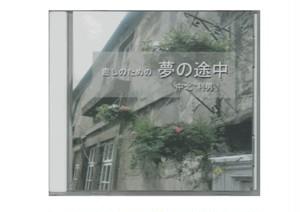 夢の途中 WAVファイルダウンロード版 中北利男