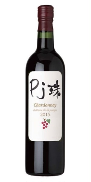 PJ珠2015 シャルドネ-Chardonnay-