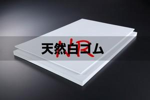 天然白ゴム(NR) A65  5t (厚)x 1000mm(幅) x 5000mm(長さ)