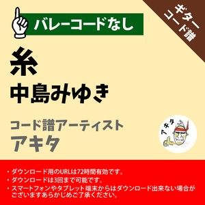 糸 中島みゆき ギターコード譜 アキタ G20190014-A0048