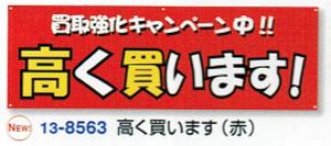 13-8563【横幕】高く買います! 赤