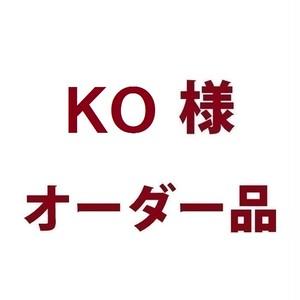 ☆オーダー品☆ (キノコ)