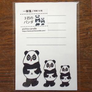 一筆せん/3匹のパンダ