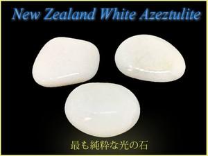 【H&E社製】ニュージーランド・ホワイト・アゼツライト™タンブルA