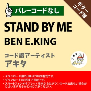STAND BY ME BEN E.KING ギターコード譜 アキタ G20200017-A0048