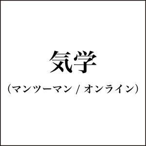 気学(マンツーマン / オンライン授業)【占い教室】
