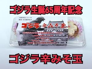ゴジラ辛みそ玉 【ゴジラ生誕65周年記念】650円(税抜)