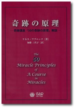 奇跡の原理   奇跡講座「50の奇跡の原理」解説