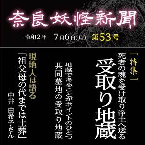 電子新聞「奈良妖怪新聞 第53号」【 銀行振込・コンビニ払い 】