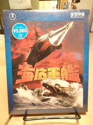 【Blue-ray】海底軍艦 / 本多猪四郎