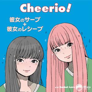 彼女のサーブ+彼女のレシーブ「Cheerio! c/w Racket Love」