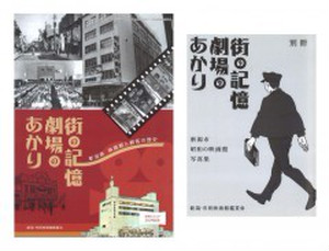 書籍「街の記憶 劇場のあかり 新潟県 映画館と観客の歴史」