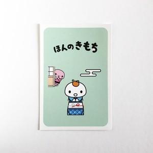 【もち語 de きもち伝える】ほんのきもちポストカード