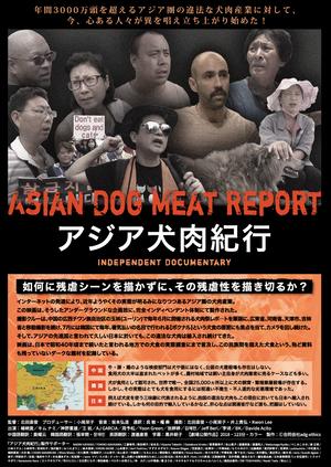 『アジア犬肉紀行』オリジナル・B2ポスター【5枚セット】