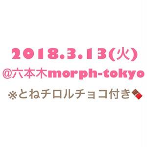 【送料無料】3/13@morph 前売りチケット
