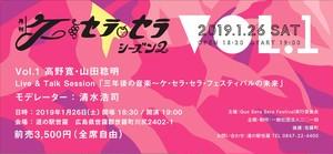 『月刊ケ・セラ・セラ シーズン2』 Vol.1高野寛・山田稔明 Live & Talk Session 「三年後の音楽〜ケ・セラ・セラ・フェスティバルの未来」