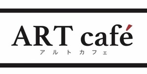 「ARTcafe」を応援しよう!