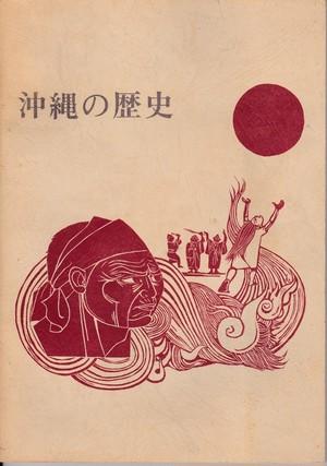沖縄の歴史 (大阪市立博物館・朝日新聞社 1972年発行)