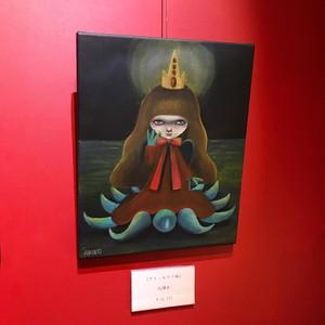 凡輝子 絵画「クトゥルフの娘」