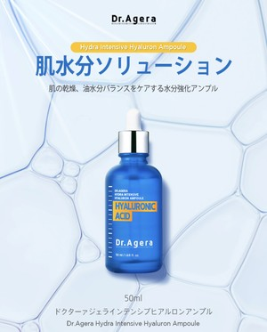 HYDRA INTENSIVE HYALURON AMPOULE HYALURONIC ACLD[ヒアルロン酸美容液]
