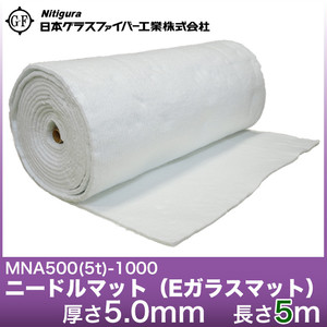 ニードルマット(Eガラスマット) MNA500(5t)-1000 [5メートル]