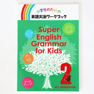 【Super English Grammar for Kids 2】