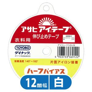 アサヒ アイテープ・ハーフバイアス・12mm幅・白【伸びどめテープ】