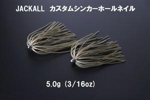 JKカスタムシンカーホールネイル 5.0g