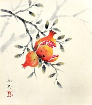 中川秀成 色紙「石榴」