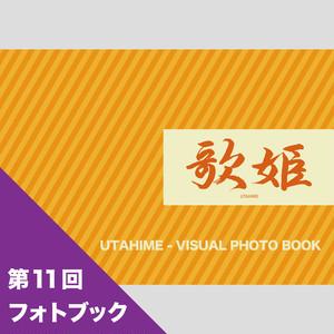 【第11回】ビジュアルフォトブック